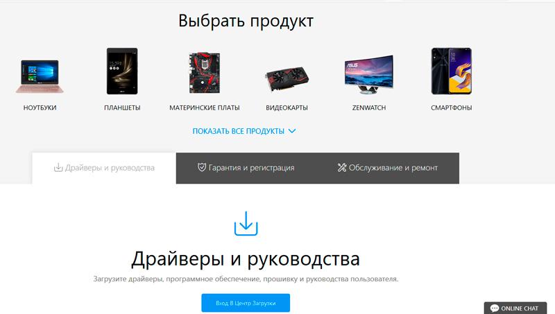 официальный сайт asus на русском