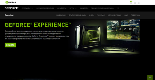 Страница для загрузки приложения GeForce Experience